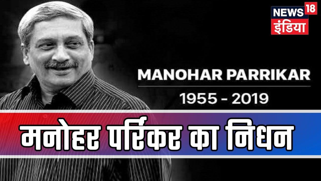 Manohar Parrikar Ji — The man who changed Goan politics
