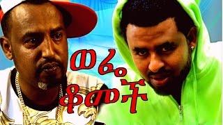 Ethiopian Movie Trailer -  Wefe Komech ወፌ ቆመች 2016