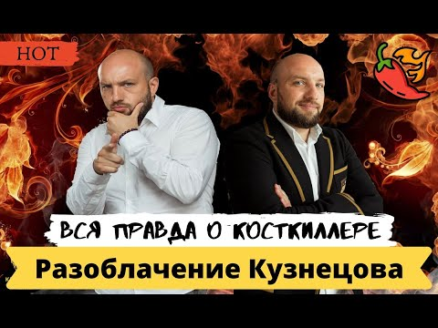 Вся правда о Косткиллере. Разоблачение Кузнецова.