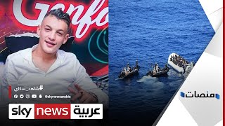 حقيقة وفاة المغني الجزائري سهيل الصغير أثناء رحلة هجرة غير شرعية   #منصات