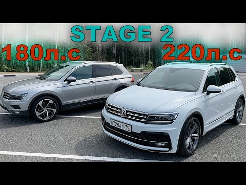 ТИГУАН 180 л.с STAGE 2 СТАЛ 256 л.с и ЗАЕХАЛ с ТИГУАН 220 л.с и BMW X5 ДИЗЕЛЬ