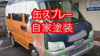 自家塗装【缶スプレー】スバルサンバー RR ラッカー塗装
