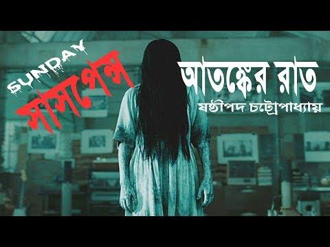 Atanker Raat - Sasthipada Chattopadhyay | Sunday Suspense | Radio Mirchi Kolkata 98.3 FM | Rj Mir