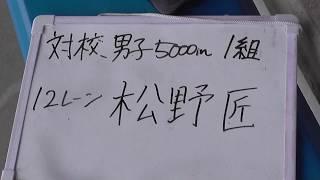 男子5000m決勝 松野 前半 thumbnail