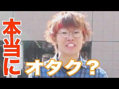 ☆イニ☆って本当にオタクなの? - YouTube