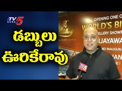డబ్బులు ఉరికేరావు.!   Lalitha Jewellers Worlds Best Showroom to be Launched In Vijayawada   TV5 News