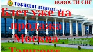 Фото Хорошие новости Москва Ташкент блет уже на продажа
