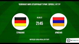 Германия Армения Чемпионат мира 2022 Отборочный турнир смотреть онлайн