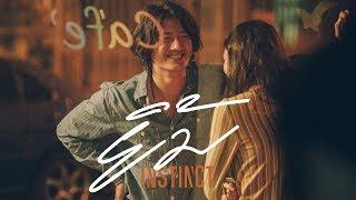 ยิ้ม - Instinct「Official MV」