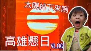 高雄懸日 今天一起來當夸父 VLOG【 love TV小寶愛你笑】