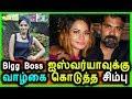 Bigg Boss ஐஸ்வர்யாவுக்கு வாழ்க்கை கொடுத்த சிம்பு|Bigg Boss Aishwarya With Simbu