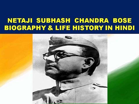 Netaji subash chandra bose Biography & Life history in hindi || नेताजी सुभाष चंद्र बोस का जीवन परिचय