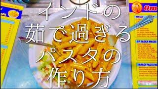 インドの茹ですぎるパスタの作り方 / yellow pasta
