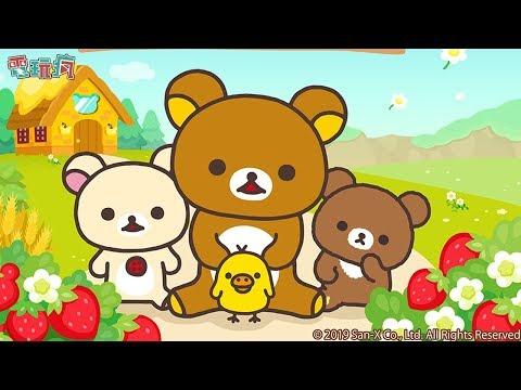 《拉拉熊農園 Rilakkuma Farm》手機遊戲 與慵懶的拉拉熊一家渡過悠閒農場的每一天吧