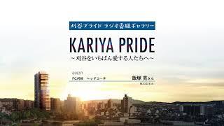 6 5 tue  第21回前半 FC刈谷 ヘッドコーチ 飯塚 亮さん