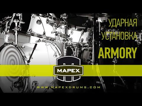 Ударная установка Mapex серии Armory AR529S