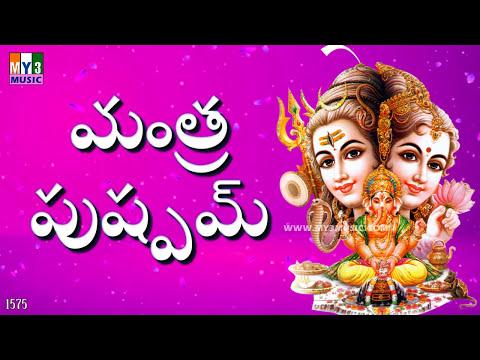 MANTRA PUSHPAM TELUGU | మంత్ర పుష్పమ్ | DEVOTIONAL STHOTHRAS | BHAKTHI SONGS | 2018 MAHA SHIVARATRI