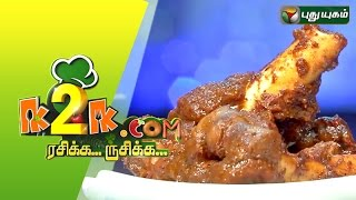 K2K.com Rasikka Rusikka 01-09-2015 Nalli Chukka Fry & Pullapethan Kuzhambu cooking video in tamil 1.9.15 | Puthuyugam TV shows 1st September 2015