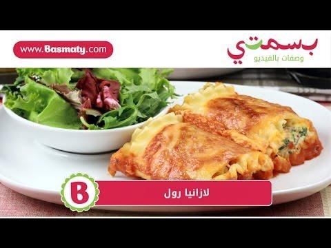 لازانيا رول : وصفة من بسمتي - www.basmaty.com