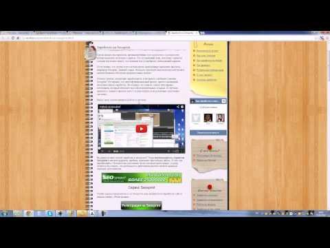 Видео Способ заработка в интернете без вложений