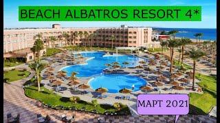 BEACH ALBATROS RESORT 4 ОБЗОР ОТЕЛЯ ОТ ТУРАГЕНТА 2021