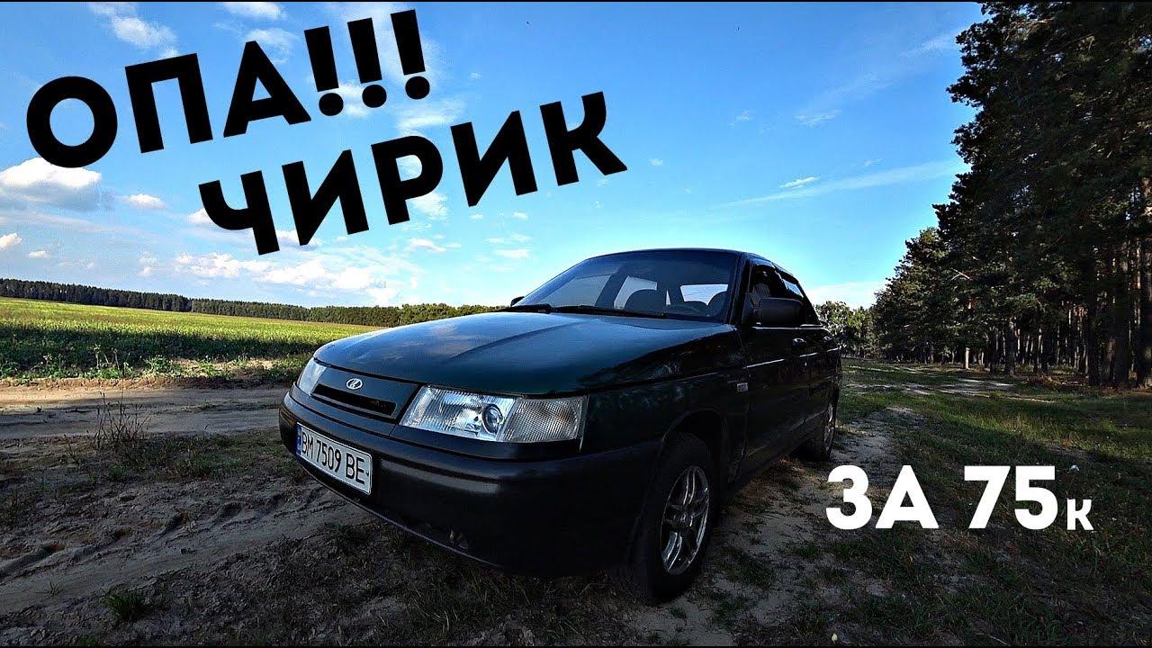 Купил ВТОРУЮ МАШИНУ за 75 000 руб YouTube