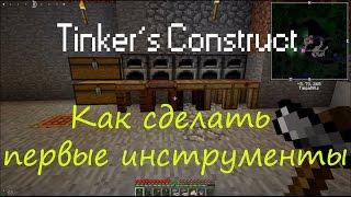 Tinkers Construct для minecraft 1.7.10 Как правильно начать / Делаем инструменты в первый день