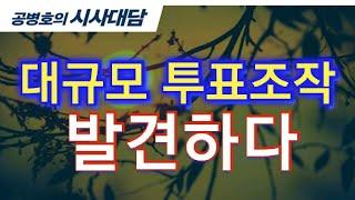 대규모 투표조작 / 마침내 발견하다 !!!  / 2020. 8 .27  [공병호TV]