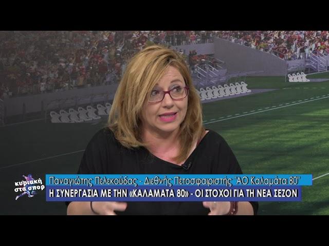 Ο Διεθνής πετοσφαιριστής Παναγιώτης Πελεκούδας στην Κυριακή στα Σπορ