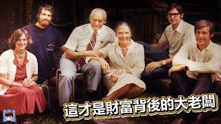 10個秘密控制世界的家族,這才是財富背後的大老闆
