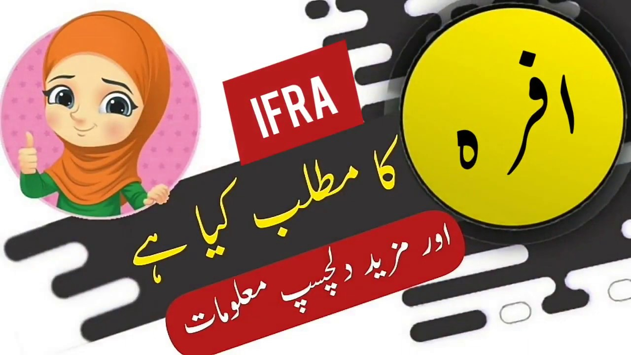 Ifra name meaning in urdu and lucky number   Islamic Boy ...