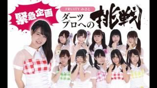 2016年9月28日 北海道育成型アイドルグループ「FRUITY」のメンバー 須藤...