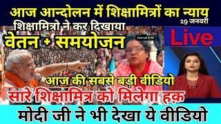 आज शिक्षामित्र आन्दोलन मे मोदी जी का बड़ा एलान, Uma Devi , Shikshamitra latest news today, Pm Modi