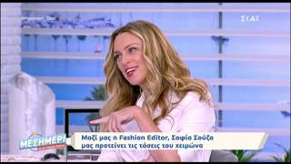 H fashion editor προτείνει 5 fall trends