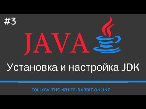 Как добавить java в path