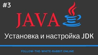 Java SE. Урок 3. Установка и настройка JDK (Java Development Kit) на Windows 7
