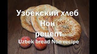 Узбекская лепешка Нон Оби  рецепт приготовления Uzbek pellet Non Obi is a cooking recipe