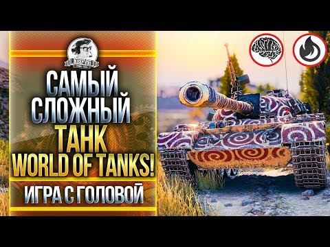 """САМЫЙ СЛОЖНЫЙ ТАНК WORLD OF TANKS! WZ-120 - """"Игра с головой"""""""