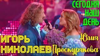 Игорь Николаев И Юлия Проскурякова - Сегодня Наш День