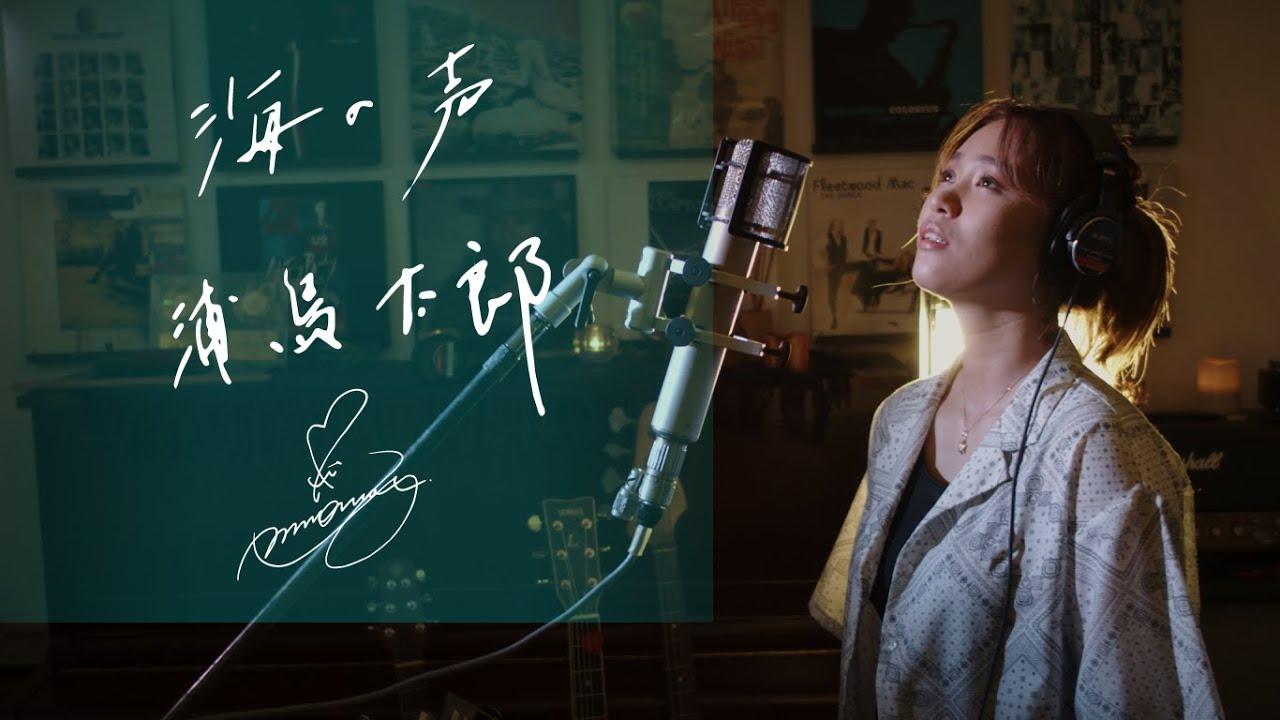 海の声 [Umino Koe] / 浦島太郎 [Taro Urashima]  Unplugged cover by Ai Ninomiya