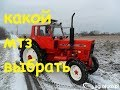 ВЫБОР ТРАКТОРА МТЗ 80-82/CHOICE OF TRACTOR MTZ 80-82