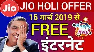 Jio Holi OFFER | Jio दे रही है फ्री इंटरनेट | Jio Happy Holi Offer 2019 | Jio Free Data Offer