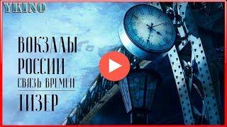 🎥 Вокзалы России: связь времен — Русский тизер-трейлер (2018)