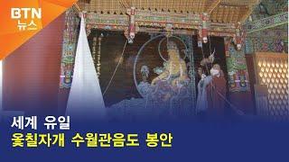 [BTN뉴스] 세계 유일 옻칠자개 수월관음도 봉안