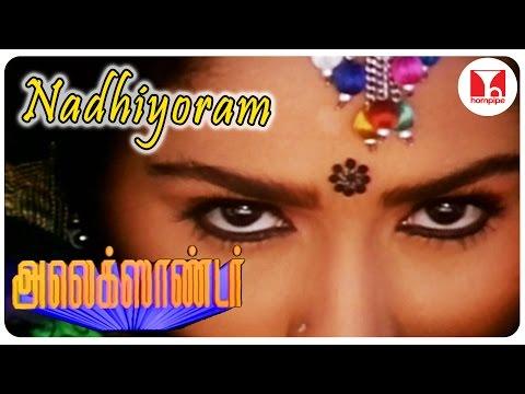 Nadhiyoram  ALEXANDER SONGS  Tamil Romantic Songs  Vijayakanth  Unni Krishanan