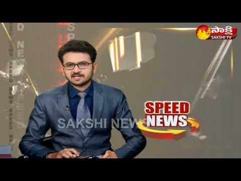 Sakshi Speed News -- 9th Jan 2018 - Watch Exclusive