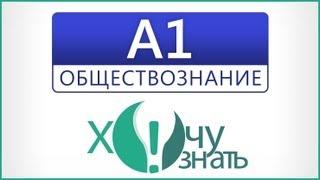 A1 по Обществознанию Подготовка к ЕГЭ 2012 Видеоурок
