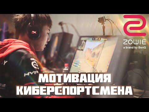 CSGO - Мотивация киберспортсмена. ZOWIE e-Sports