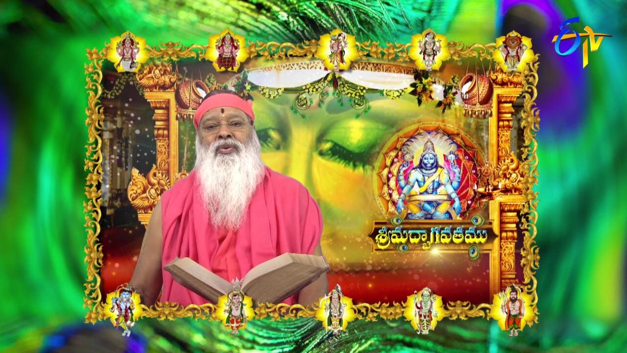 Srimadbhagavatam   Aradhana   22nd July 2018   ETV Telugu