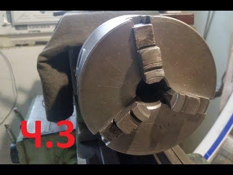 Токарный ТВ4 ТВ6 ч.3 проточка кулачков в патроне